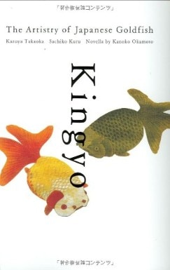 Kingyo The Artistry of Japanese Goldfish